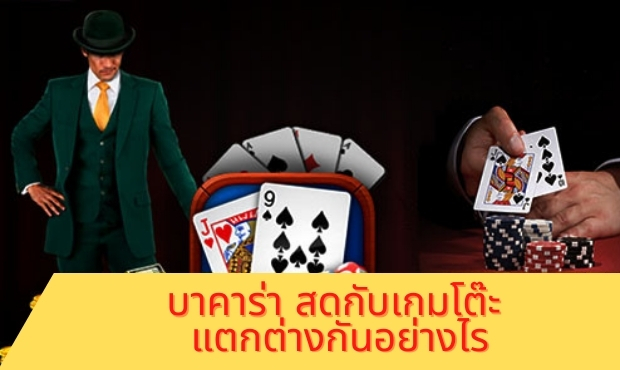 difference game baccarat