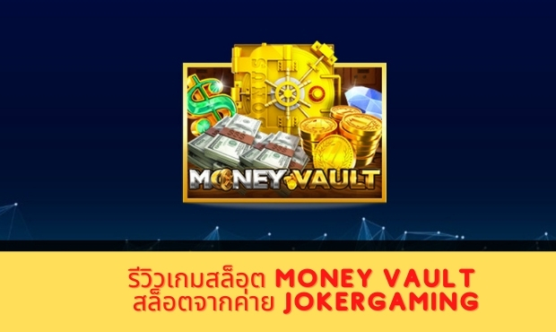review money vault slot
